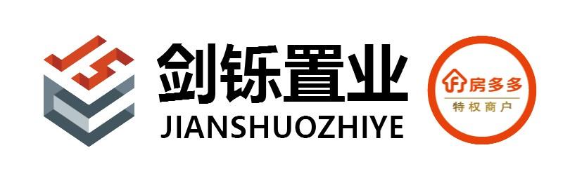 贵州剑铄置业有限公司
