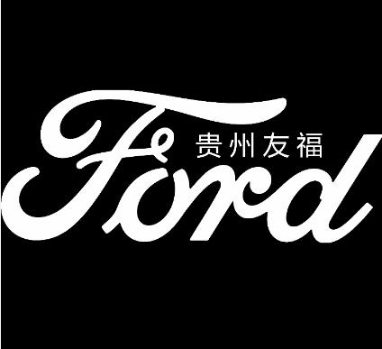 贵州友福汽车销售服务有限公司