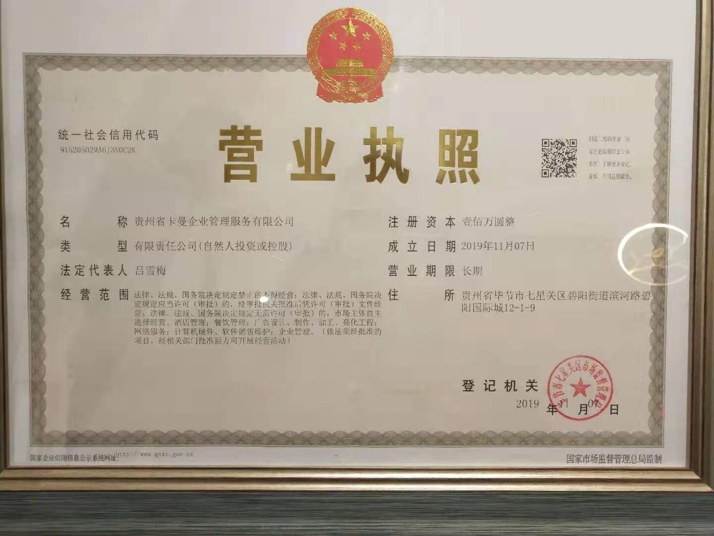 贵州省卡曼企业管理服务有限公司
