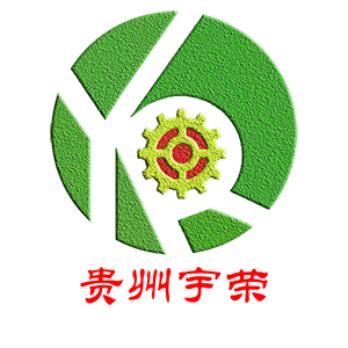 贵州宇荣商贸有限公司