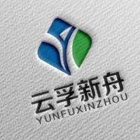 贵州云孚新舟科技有限责任公司