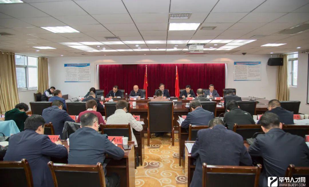 毕节市扶贫开发领导小组召开会议