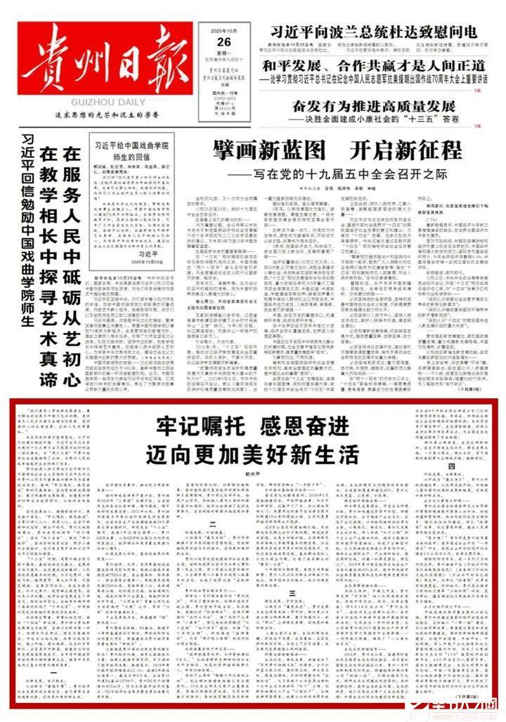 《贵州日报》刊